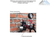 Инженерно-технические услуги по натурным испытаниям строительных конструкций четырех зданий детских садов в г.Первоуральске Свердловской области.