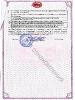 Лицензии и свидетельства_1