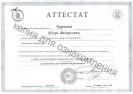 Лицензии и свидетельства_3