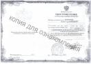 Лицензии и свидетельства_4