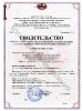Лицензии и свидетельства_5
