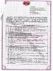 Лицензии и свидетельства_6